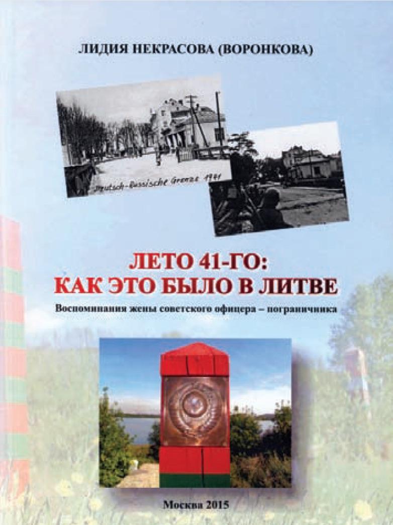 1941-ųjų vasara: tai atsitiko Kybartuose